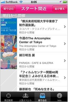 app_life_tokyoartbeat_10.jpg