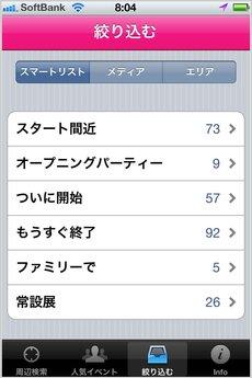 app_life_tokyoartbeat_9.jpg