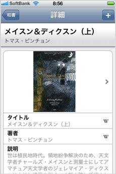 app_life_toshokan_biyori_4.jpg