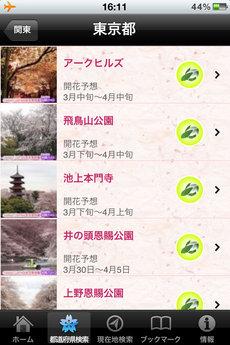 app_navi_yahoohanami2011_3.jpg