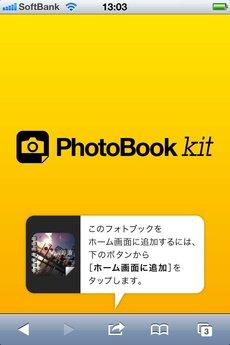 app_photo_photobook_kit_14.jpg