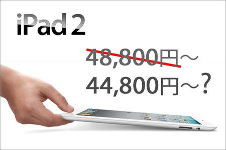 ipad2_price_estimate_0.jpg