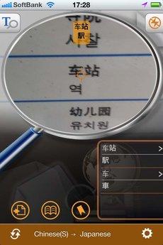 app_bus_worldictionary_10.jpg