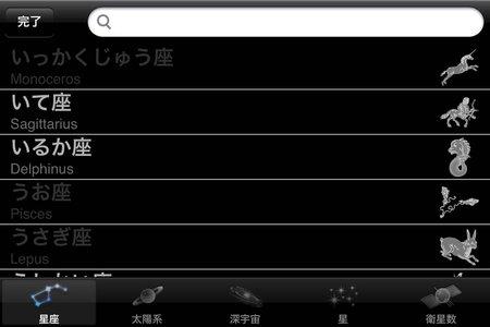 app_edu_star_walk_8.jpg