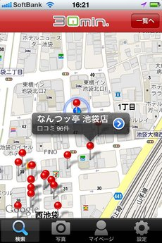app_life_30min_ramen_2.jpg