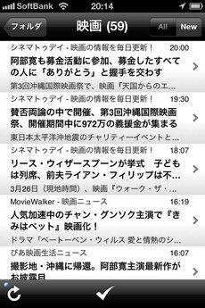 app_news_rss_flash_g_3.jpg