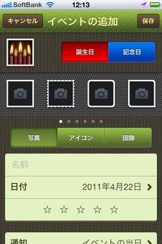 app_prod_happy-days_3.jpg