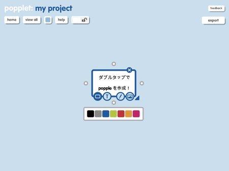 app_prod_popplet_3.jpg