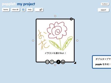 app_prod_popplet_9.jpg