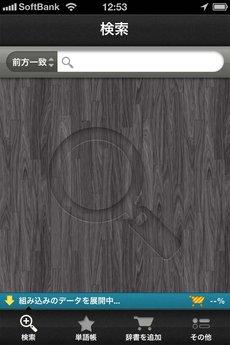 app_ref_kotobank_1.jpg