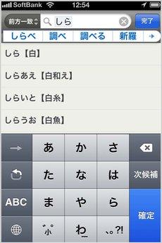 app_ref_kotobank_2.jpg