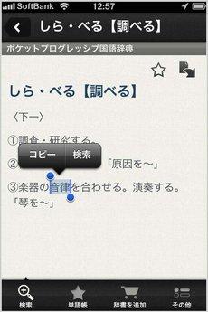 app_ref_kotobank_9.jpg