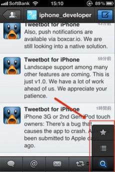 app_sns_tweetbot_10.jpg