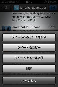 app_sns_tweetbot_9.jpg