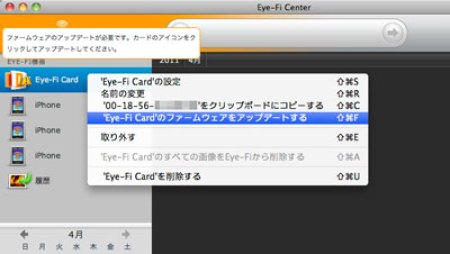eyefi_direct_mode_2.jpg