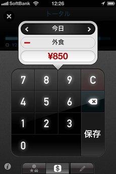 app_fin_moneytron_4.jpg