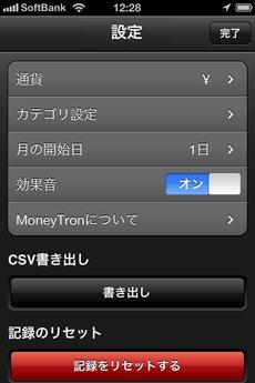 app_fin_moneytron_7.jpg