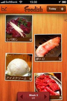 app_life_foodish_10.jpg
