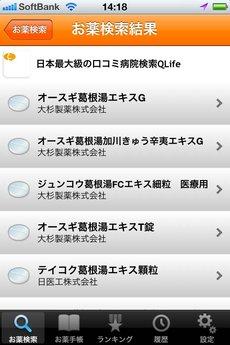 app_med_qlife_10.jpg