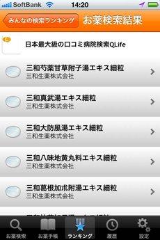 app_med_qlife_12.jpg