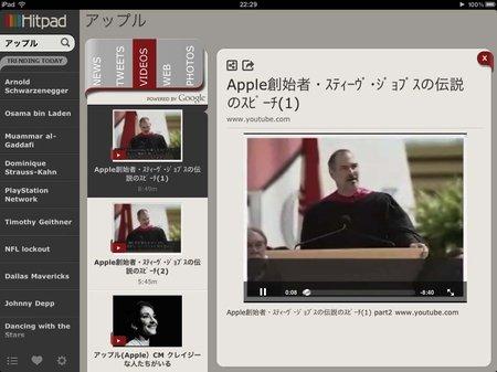 app_news_hitpad_8.jpg