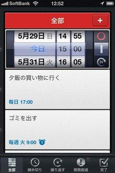 app_prod_3do_5.jpg