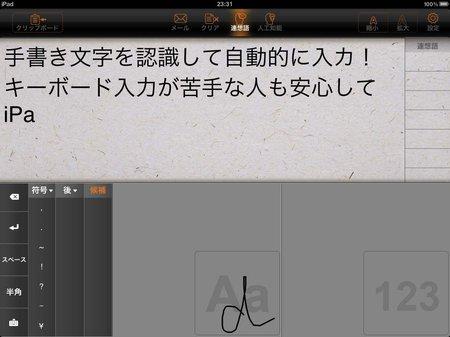 app_prod_freewriter_6.jpg