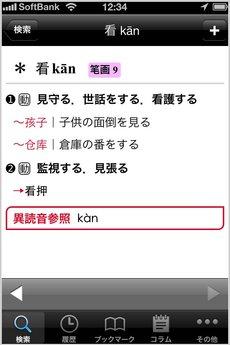 app_ref_pax_zhongri_rizhong_cidian_11.jpg