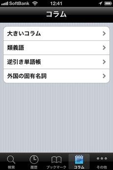 app_ref_pax_zhongri_rizhong_cidian_17.jpg