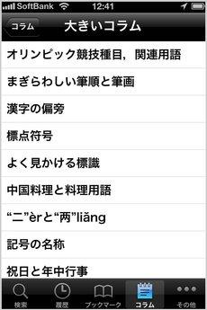 app_ref_pax_zhongri_rizhong_cidian_18.jpg