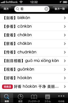 app_ref_pax_zhongri_rizhong_cidian_6.jpg