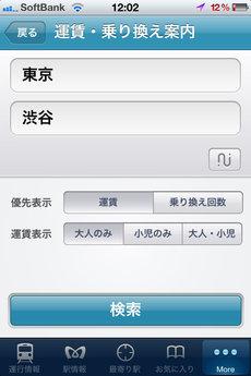 app_travel_tokyometro_9.jpg