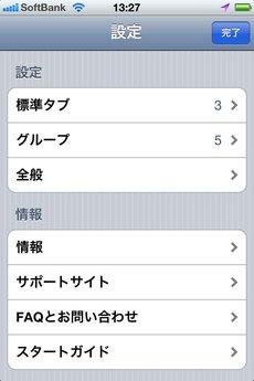 app_util_renrakusaki_plus_11.jpg