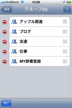 app_util_renrakusaki_plus_12.jpg