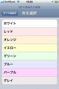 app_util_renrakusaki_plus_6.jpg