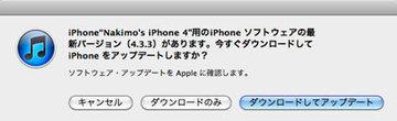 apple_ios433_release_1.jpg