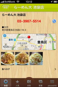 app_life_spoon_4.jpg
