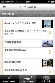 app_navi_casa_museum_8.jpg