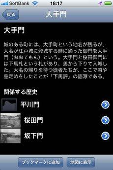 app_navi_konjaku_sanpo_2.jpg