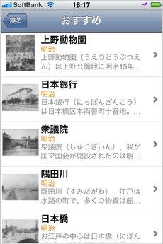 app_navi_konjaku_sanpo_5.jpg