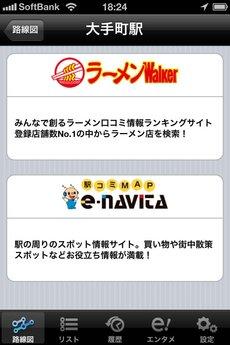 app_navi_metro_touch_8.jpg