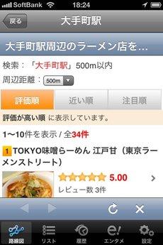 app_navi_metro_touch_9.jpg