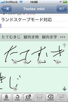 app_prod_7notes_mini_17.jpg