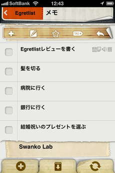 app_prod_egretlist_11.jpg