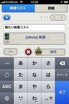 app_prod_egretlist_4.jpg