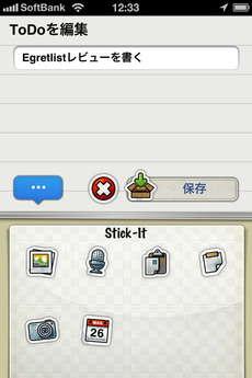 app_prod_egretlist_8.jpg