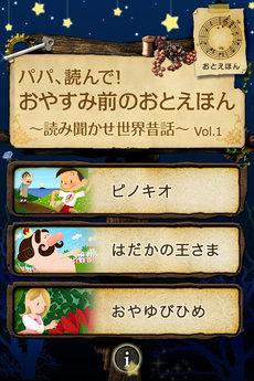 app_edu_otoehon_world1_1.jpg
