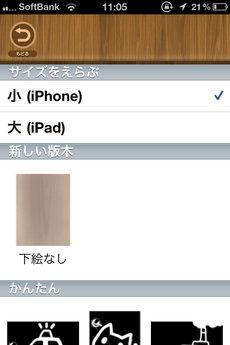 app_ent_hanga_2.jpg