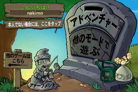 app_game_pvz_japanese_1.jpg