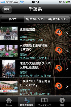 app_life_yahoo_hanabi_3.jpg